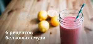 Топ-10_смузи (1)