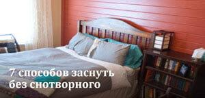 заснуть без снотворного