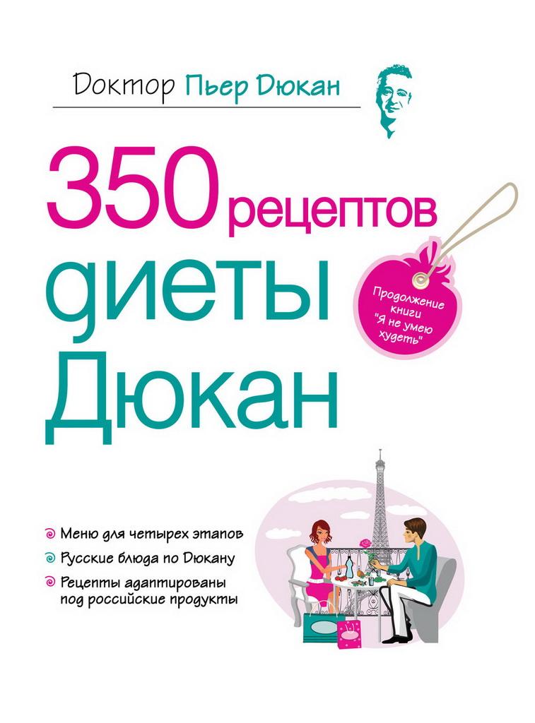 Книга рецептов диеты дюкана читать онлайн
