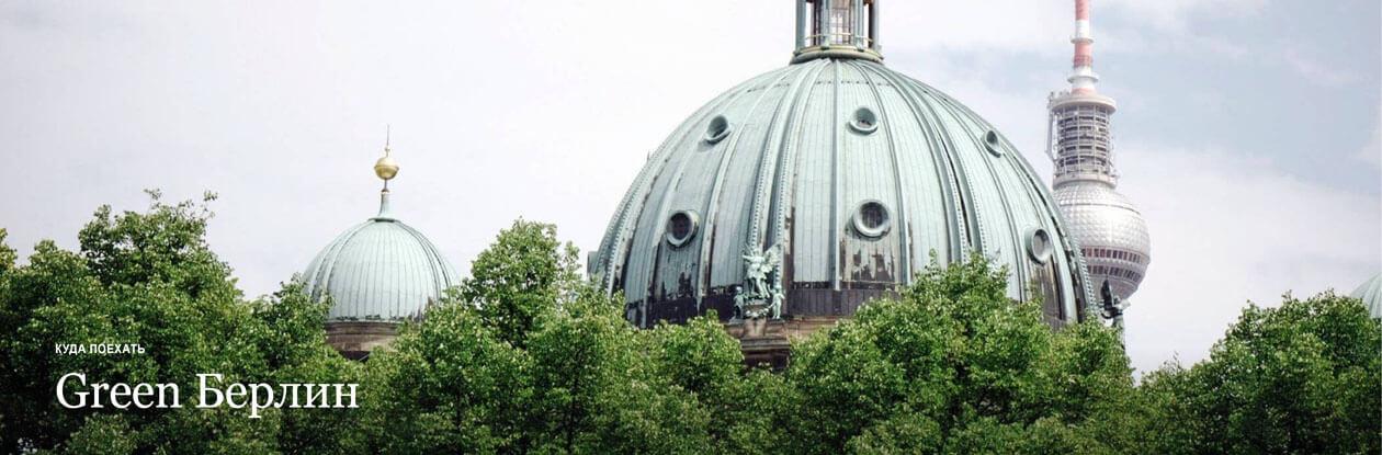 Зелёный Берлин 2 (1)