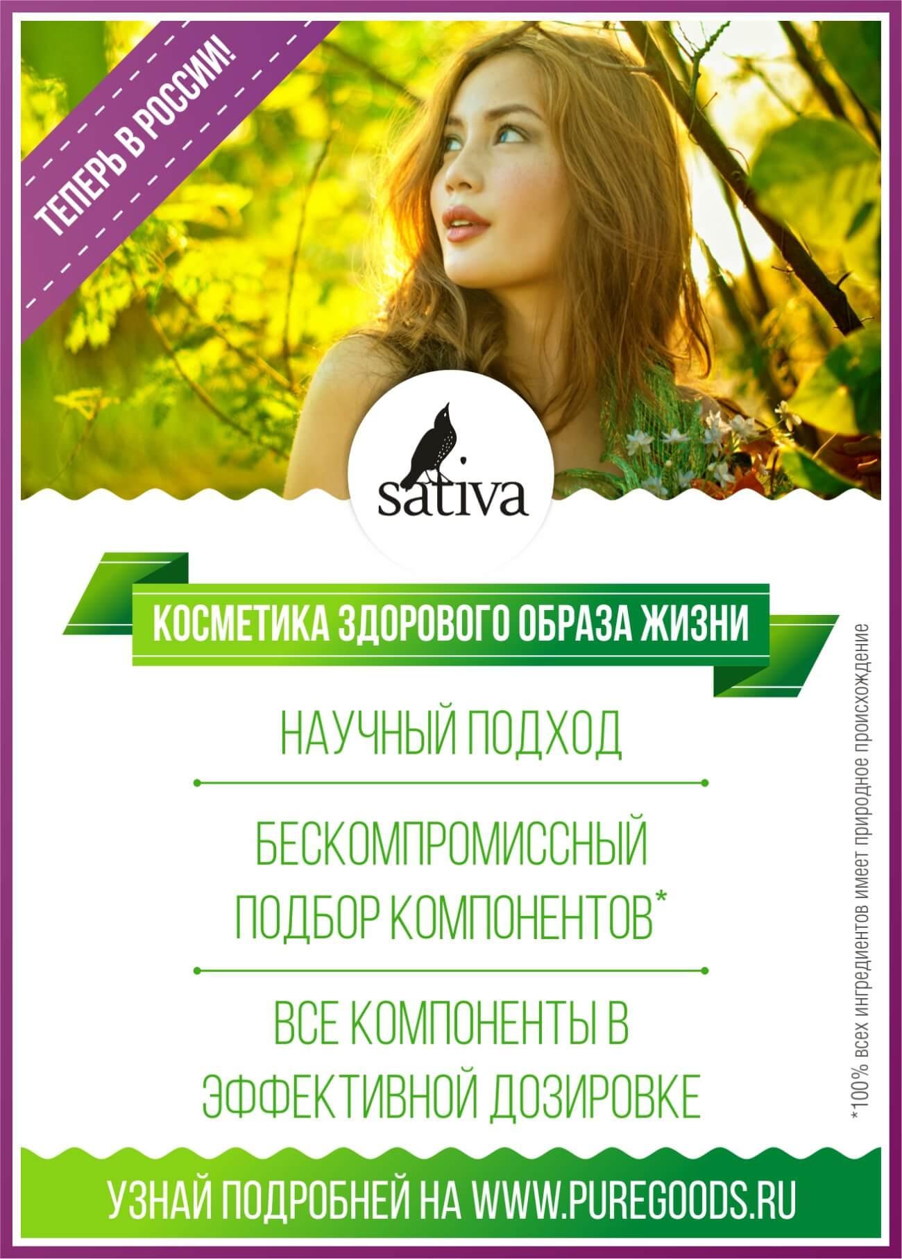 Sativa баннер