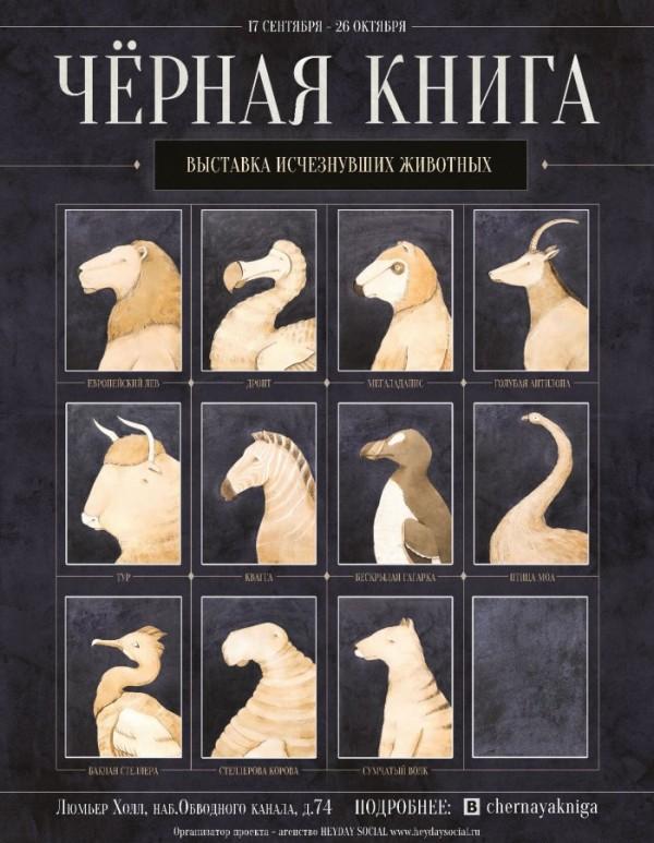 """выставка """"черная книга"""""""