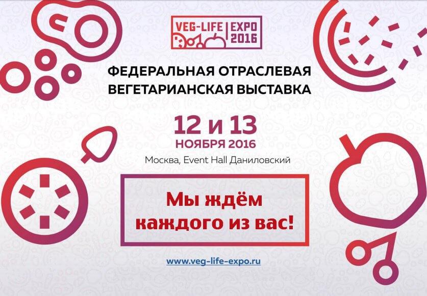 вегетараианская выставка Москва