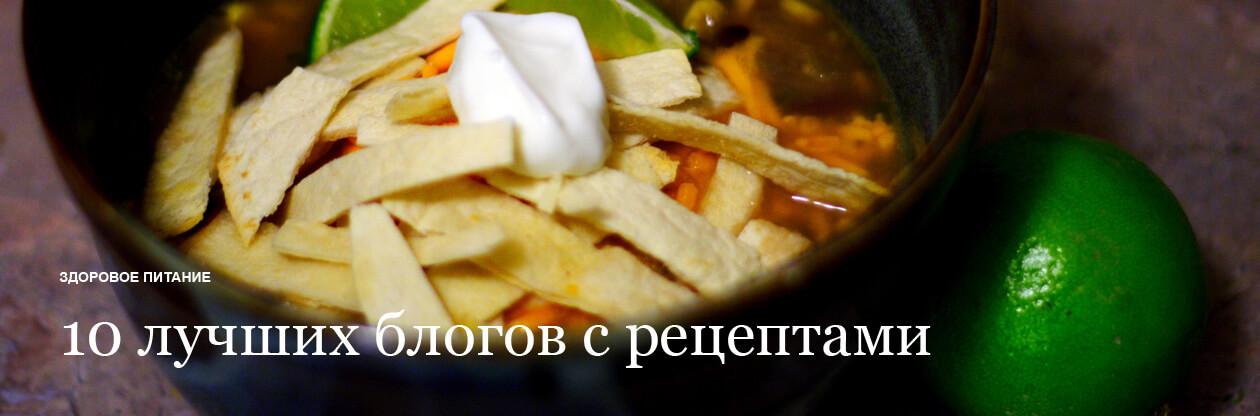 блоги с рецептами