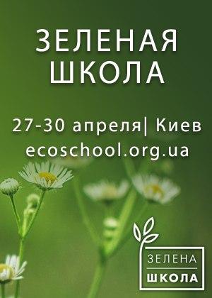 Баннер Зеленая Школа