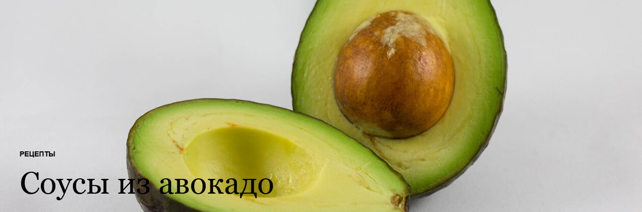 Соусы из авокадо
