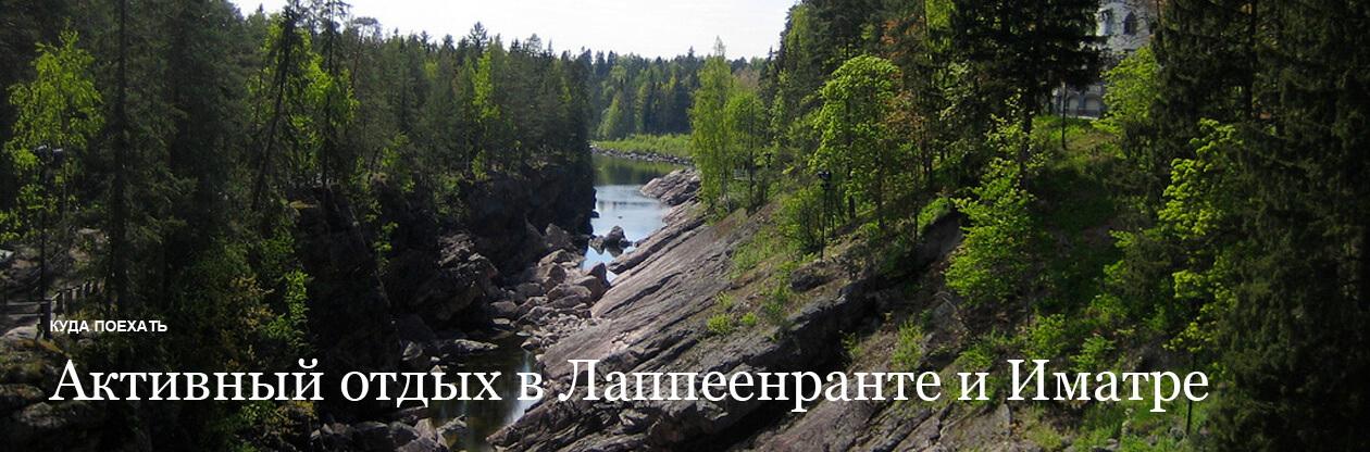 активный отдых в Лаппеенранте и Иматре