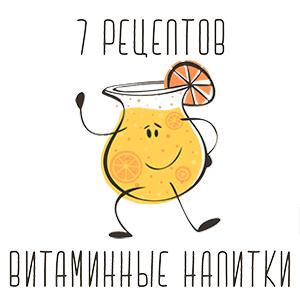 витаминные напитки 7 рецептов