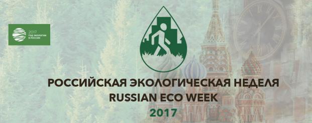 Российская неделя экологии 2017