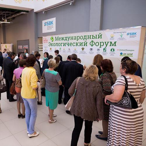 II Международный экологический форум в Уфе