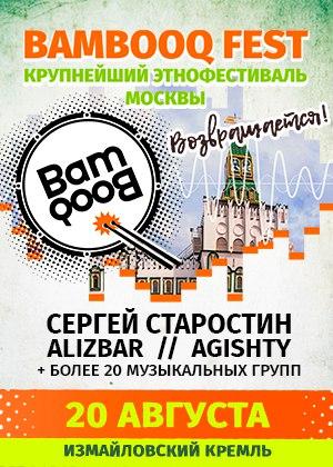 Этно фестиваль