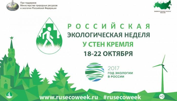 Эконеделя Россия ecoweek