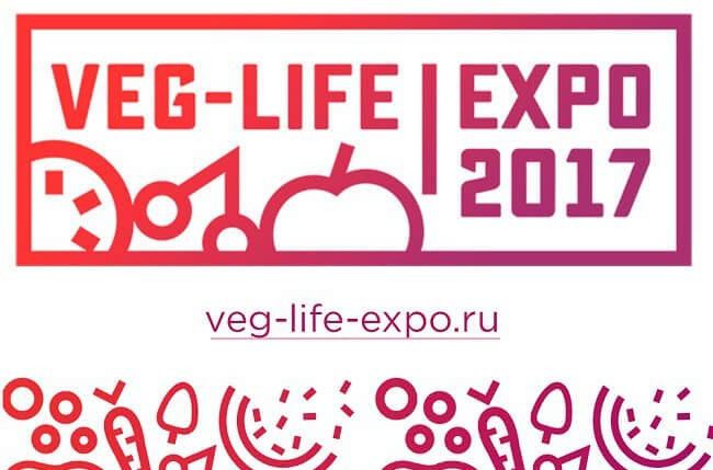 VEG-LIFE-EXPO 2017