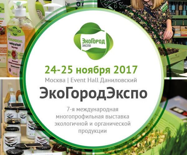 Экогородэкспо выставка в Москве