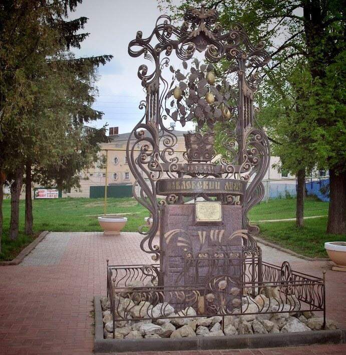памятник павловскому лимону