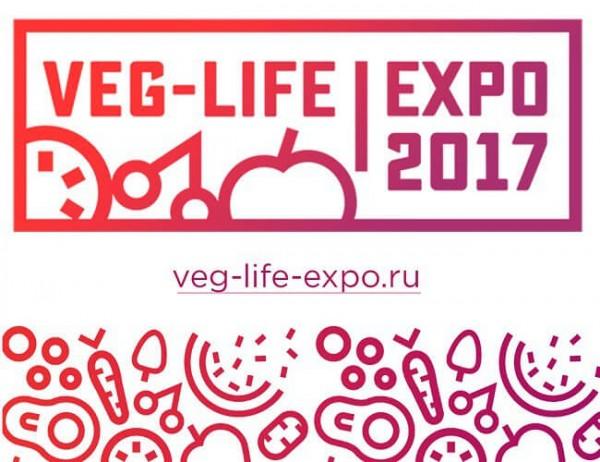 вег лайф экспо 2017