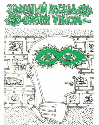 Зеленый взгляд 2017