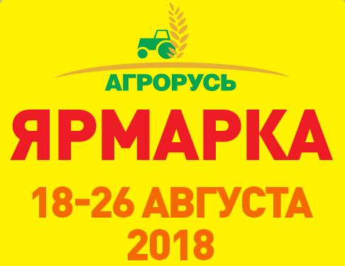 Агрорусь 2018