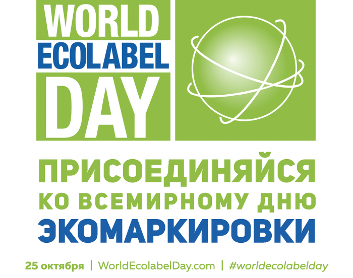 01_poster_ecolabel (1)