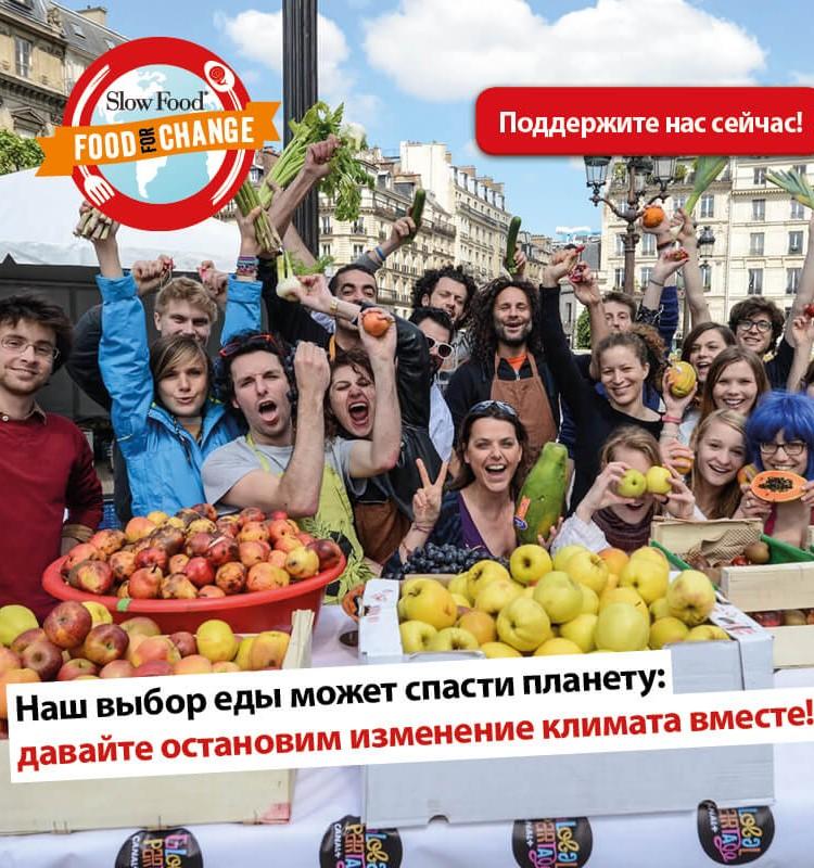 Слоу Фуд banner_RUS